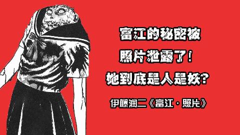 【伊藤润二】富江的秘密被照片泄露了!她到底是人是妖?【富江·照片】