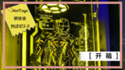 【开箱】HoteToys19会场限定钢铁侠创战纪2.0光速黄