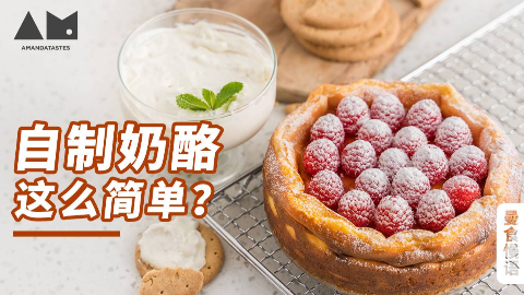 【曼食慢语】没有芝士,你还想做芝士蛋糕?