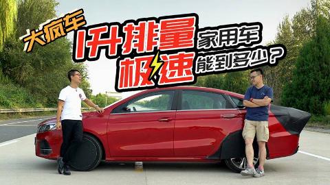 """300元预算""""爆改""""三缸1.0T家用车,能跑出大排量跑车的速度?【大疯车】"""