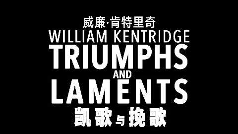 【纪录片】威廉·肯特里奇 凯歌与挽歌【双语特效字幕】【纪录片之家字幕组】