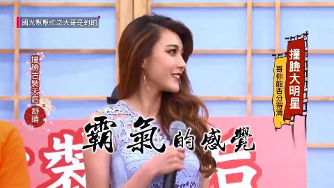 【台湾综艺】撞脸大明星!哥你能否分得清?