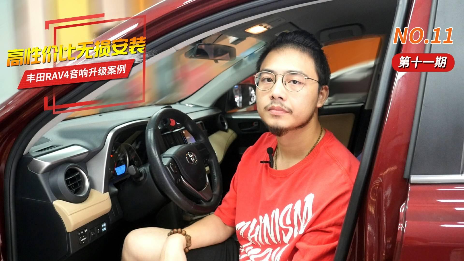 丰田RAV4车主出难题 既要花费少又要效果好?