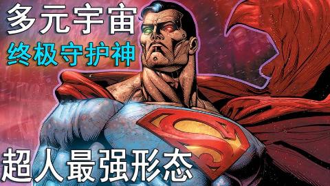 【动态漫画】DC多元宇宙守护神(3维特效+2维伪动画)
