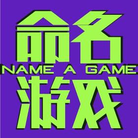 命名游戏nameAgame
