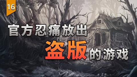 官方忍痛自己放出盗版的优秀游戏——阴暗森林 〖游戏不止〗