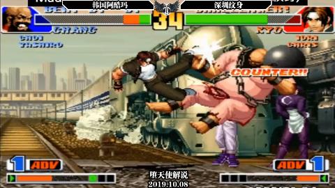 拳皇98韩国选手自不量力挑战中国大神,结果惨被花式吊打教做人