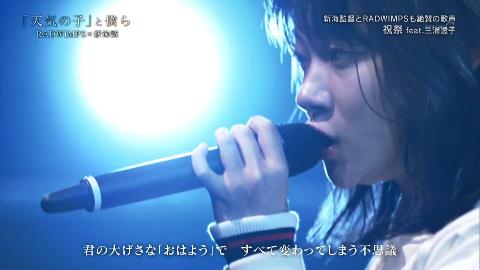 《天气之子》插曲《祝祭》完整版 (NHK-G特番)(演唱:RADWIMPS Feat.三浦透子)