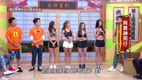 【台湾综艺】与衰神同行!这些正妹运气真的背到爆!