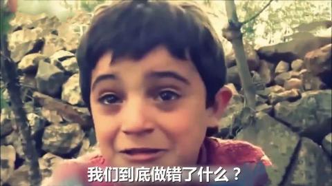 我们做错了什么!叙利亚孩子含泪控诉战争,美国:弱小即原罪
