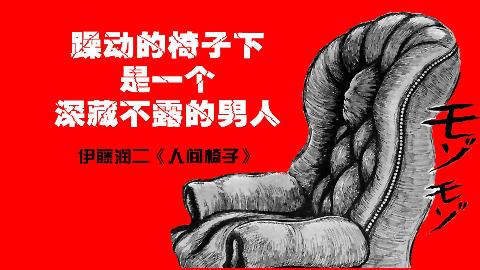 【伊藤润二】躁动的椅子下是一个深藏不露的男人【人间椅子】