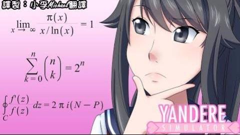 [中字旧片]Yandere Simulator-开发一个游戏要多久?