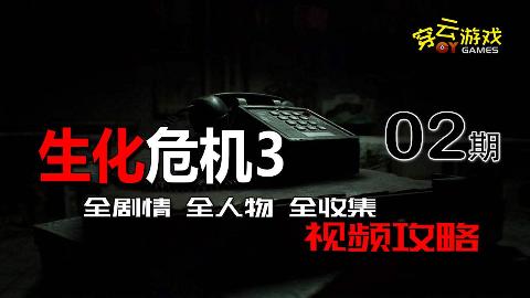 【穿云】生化危机3 【02】 最高难度(全收集 全剧情 全人物)视频攻略