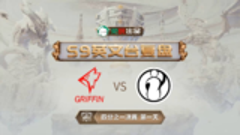 iGvsGRF赛后复盘第1局:GRF BP太差 TheShy亚索线上打出巨大优势