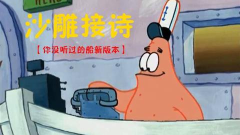 派大星接电话【你没看过的船新版本】
