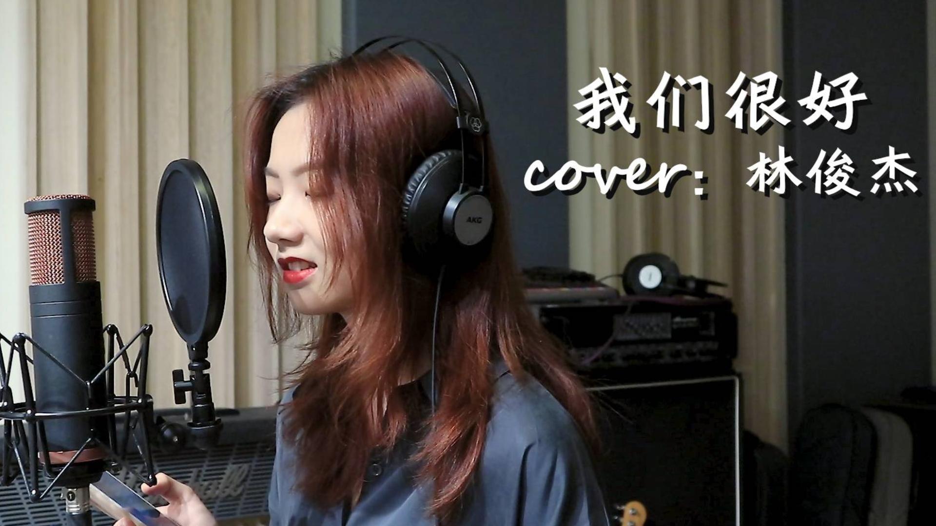 【邓园长】我们很好-《少年的你》主题曲|Cover:林俊杰