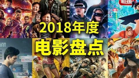 【阿斗】2018年终电影盘点,神作烂片全都有,你看过几部?
