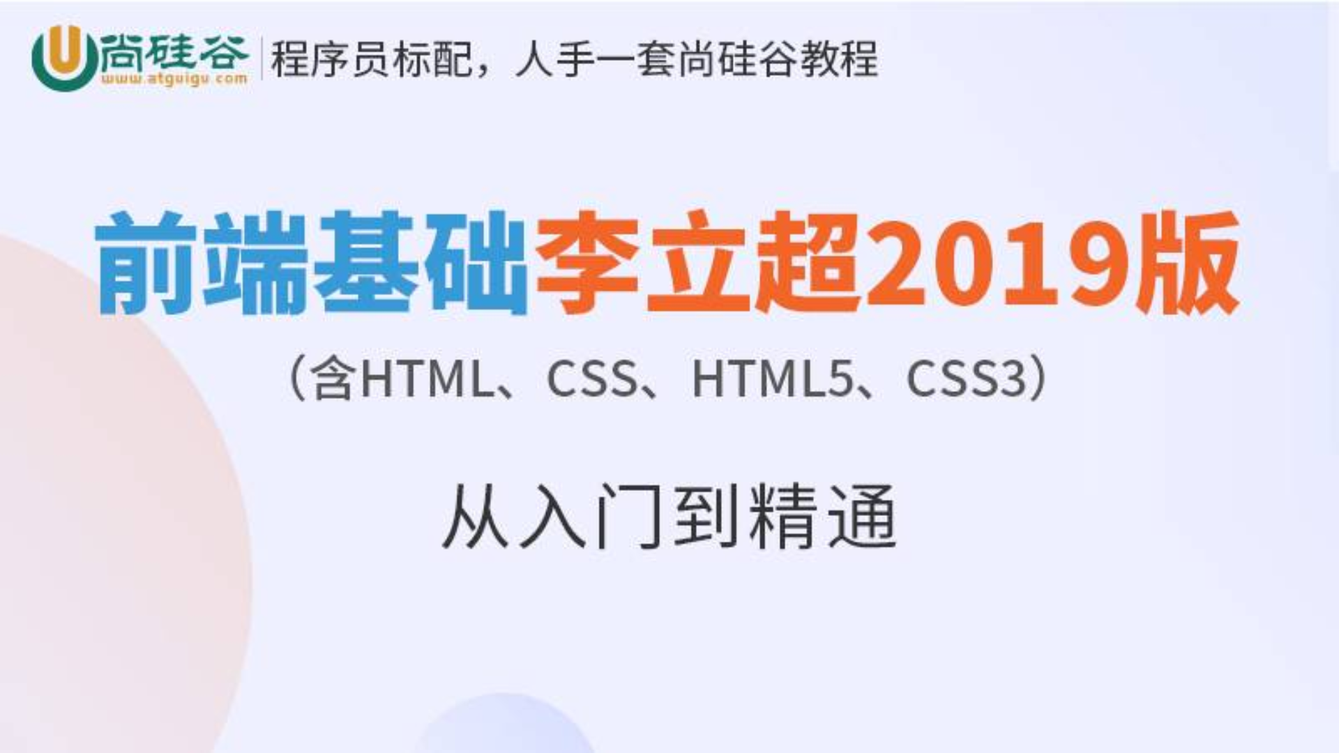 尚硅谷_前端基础_李立超2019版(含HTML、CSS、 HTML5、CSS3) 一