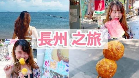 长州之旅VLOG - 海滩 - 比基尼 - 美食 - 超级大鱼蛋 - NANABEBU