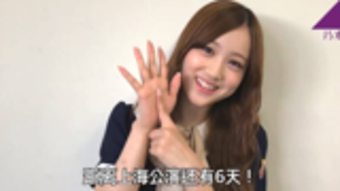 \NOGIZAKA46 Live in Shanghai 2019/D-6是…超绝可爱星野みなみ!