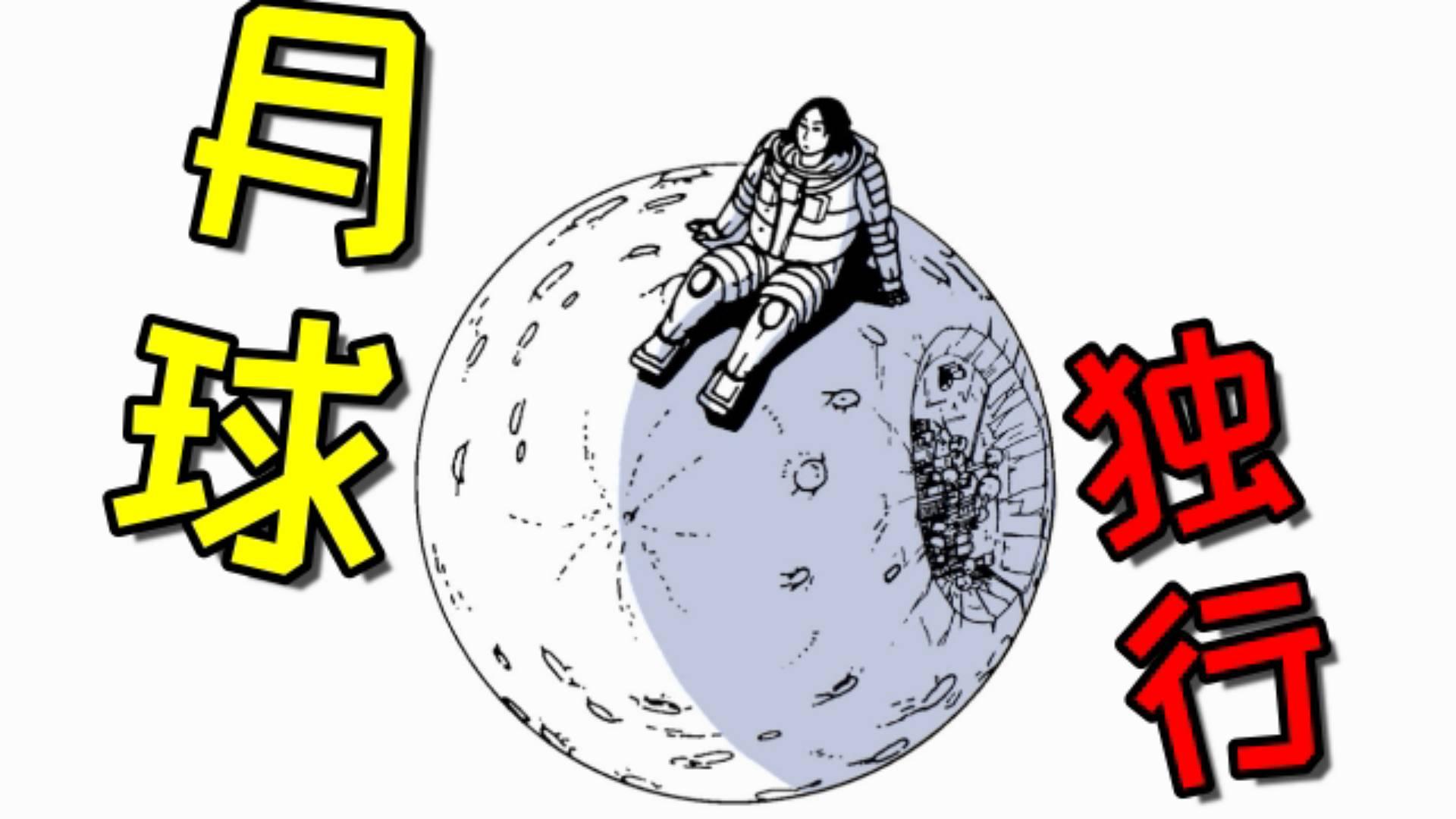 【秋田】月球上的幸存者?人类的希望?【独行月球03#】