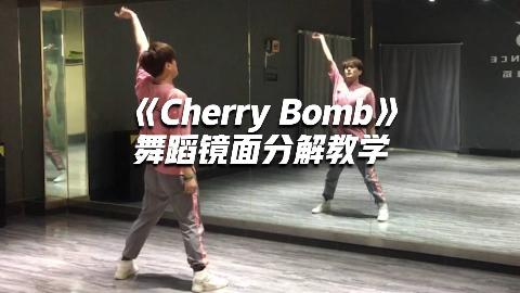 《Cherry Bomb》舞蹈镜面分解教学【口袋教学】