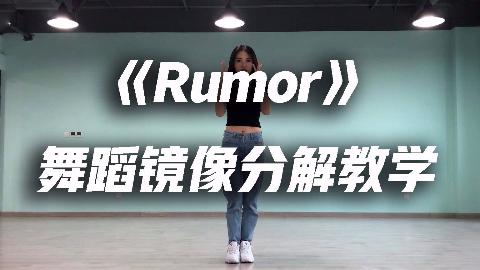 【口袋教学】《Rumor》舞蹈镜像分解教学