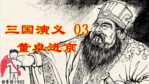 【赛强解说】三国演义 连环画 03 董卓进京