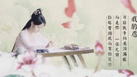 《叹云兮》芸汐传片尾曲 MV - 鞠婧祎
