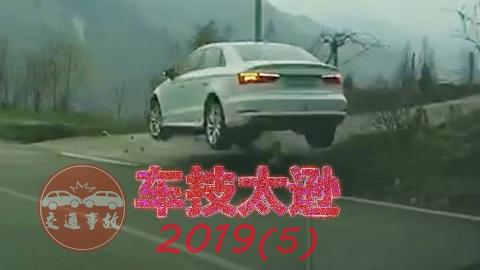 交通事故:车技太逊2019(五)