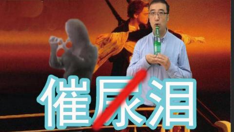 【鬼畜】泰坦尼克号,李永乐老师用饮料瓶吹《My Heart Will Go On》没有我不会吹的曲子