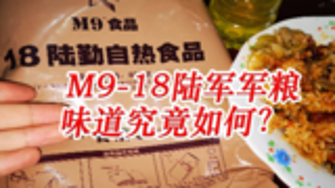 【军粮试吃!】M9-18陆勤军粮究竟如何呢?