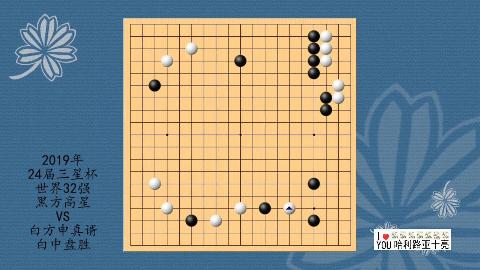 2019年24届三星杯世界围棋32强,高星VS申真谞,白中盘胜