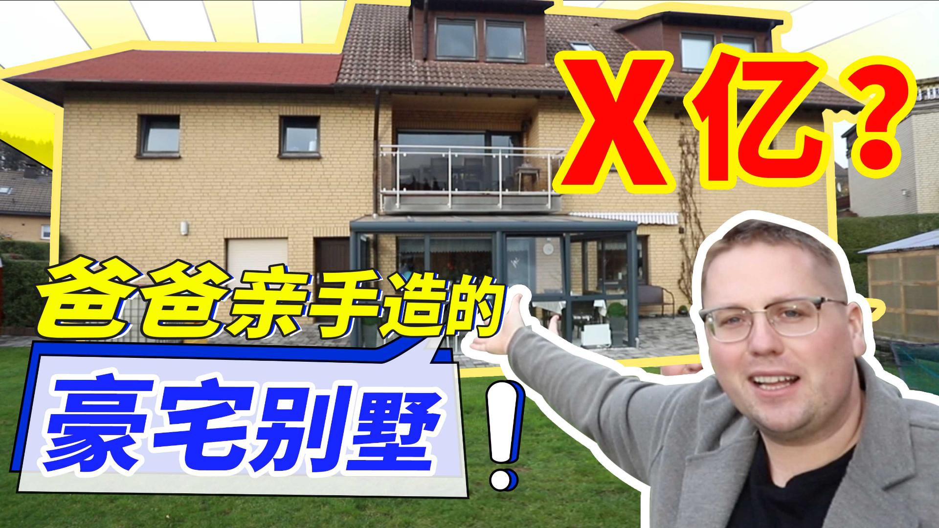 【阿福日记】买我爸爸亲手造的豪宅别墅要花几个亿吗?
