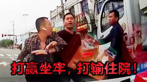 中国路怒合集201901:打赢坐牢, 打输住院!