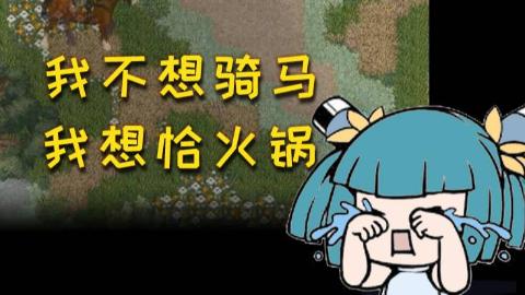 [苇tuber]不要骑马!我想恰火锅...