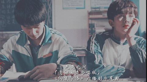 【3F/伪装学渣‖昊磊】无意之间(清甜女声合唱版)【静电&宫本清和】CP向剪辑付√