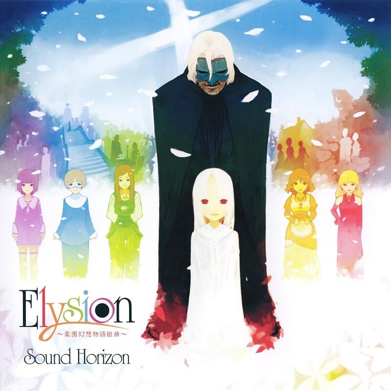 【假唱版】Elysion ~楽園パレードへようこそ~live~Sound Horizon