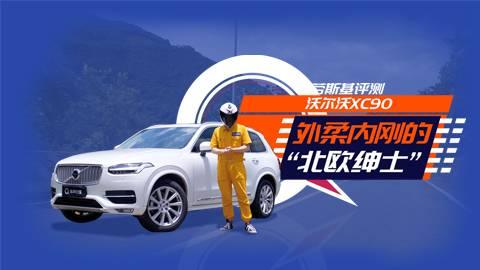 【车问大师】沃尔沃XC90,豪华SUV性价比之选