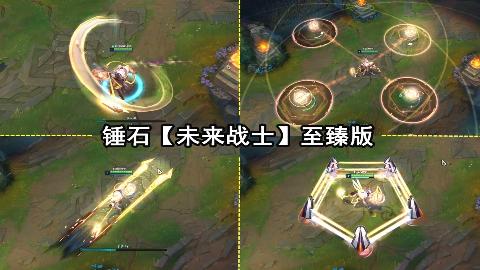 锤石新皮肤【未来战士-至臻版】展示!特效武器变化很多!