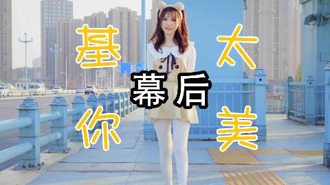 基你太美幕后大揭秘!在武汉古田桥上,羞耻地跳小鹿乱撞【Vlog】