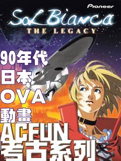 日本90年代OVA动画