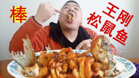 试吃试做:王刚老师《松鼠鱼》虽不简单但有面子,酸酸甜甜非常棒!