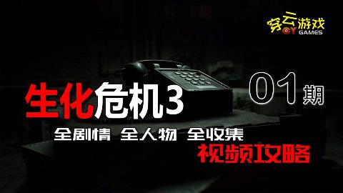 【穿云】生化危机3 【01】 最高难度(全收集 全剧情 全人物)视频攻略