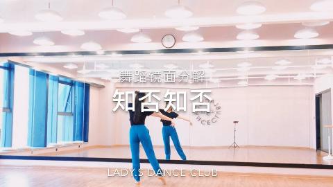 【原创古典舞】青岛LadyS舞蹈 知否知否 镜面舞蹈教学