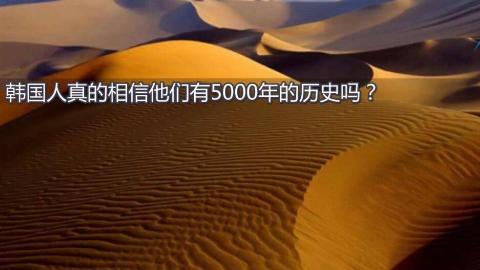 韩国人真的相信他们有5000年的历史吗?