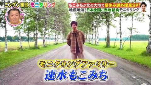 【2019综艺】20190718人间观察 速水重道cut【猪猪】