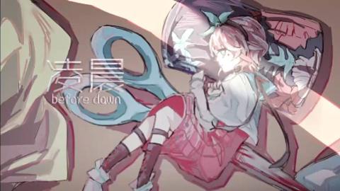 【大白】-[凌晨] 全结局达成 ★☆完结撒花☆★ 【结局合集】