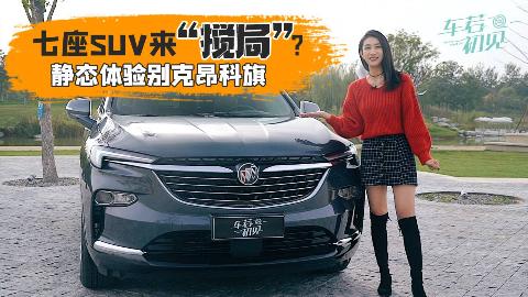 """车若初见:七座SUV来""""搅局""""?静态体验别克昂科旗"""