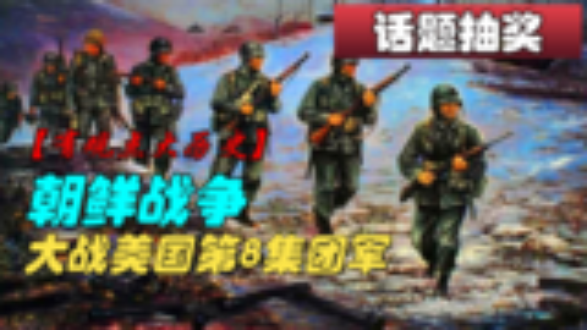 朝鲜战争--大战美国第8集团军